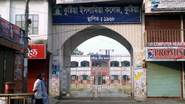 নানা সমস্যায় জর্জরিত কুষ্টিয়া ইসলামিয়া কলেজ
