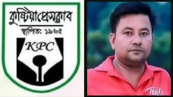 কুষ্টিয়া প্রেসক্লাব কেপিসির সদস্য লাভলু সড়ক দুর্ঘটনায় নিহত:কেপিসি'র শোক