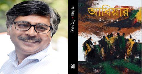 দীপু মাহমুদের নতুন উপন্যাস 'আধিয়ার'