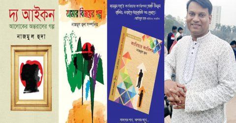 কুষ্টিয়ার বইমেলায় নাজমুল হুদা'র দ্য আইকনসহ সাতটি বই