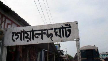 গোয়ালন্দ ঘাট রেল স্টেশন