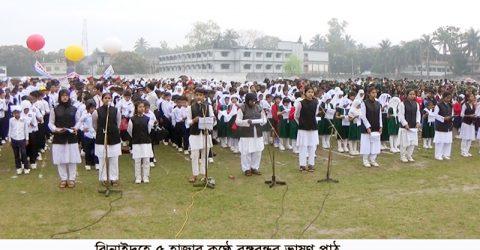 ঝিনাইদহে ৫ হাজার শিক্ষার্থীর কন্ঠে একসাথে ধ্বনিত হলো বঙ্গবন্ধুর ৭ই মার্চের কালজয়ী ভাষণ