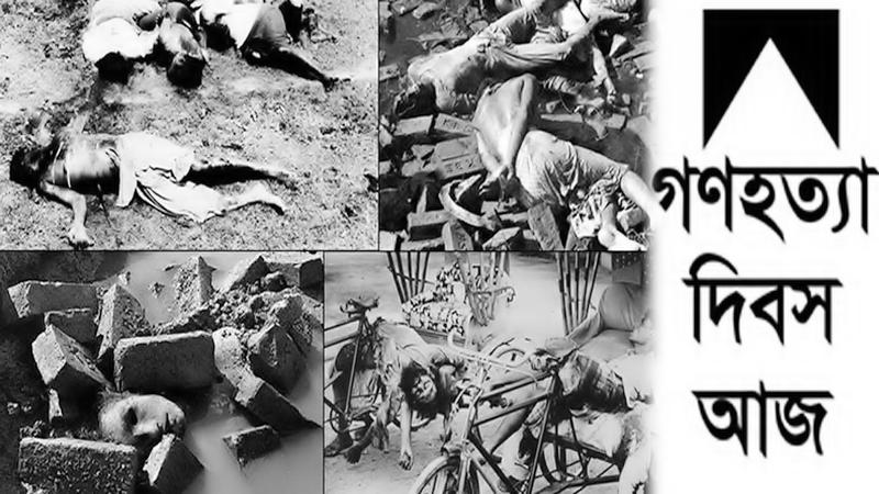 আজ ভয়াল ২৫ মার্চ : গণহত্যা দিবস