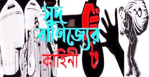 তালবাড়িয়া কালিদাশপুরে সুদ ব্যবসায়ীরা বেপরোয়া