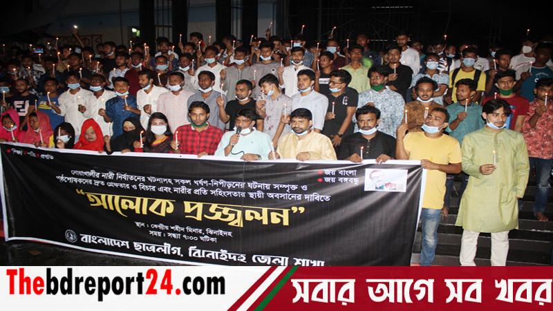 ধর্ষনের প্রতিবাদে ঝিনাইদহে ছাত্রলীগের 'আলোক প্রজ্জলন'
