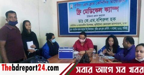 কুষ্টিয়া প্রেসক্লাব কেপিসি'র আয়োজনে ফ্রী মেডিক্যাল ক্যাম্প অনুষ্ঠিত