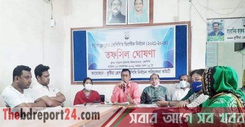 কুষ্টিয়া প্রেসক্লাব কেপিসির তফসিল ঘোষণা: ২ অক্টোবর নির্বাচন